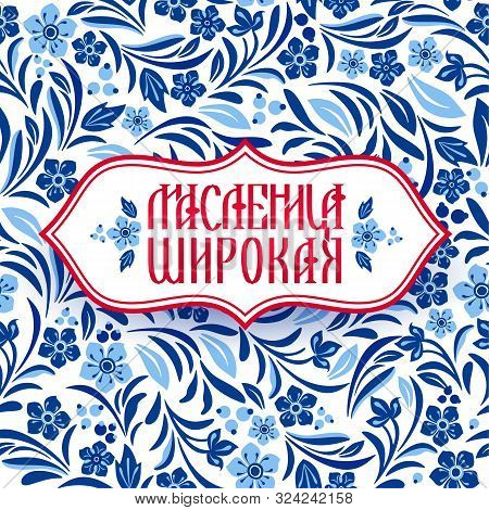 Lettering With Shrovetide Russian Celebration. Russian Carnival, Illustration. Translation From Russ