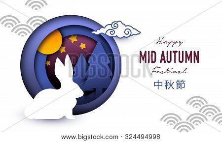 Mid autumn greeting card illustration of paper cutout landscape at full moon with cute papercut rabbit. Chinese translation: mid-autumn festival. poster