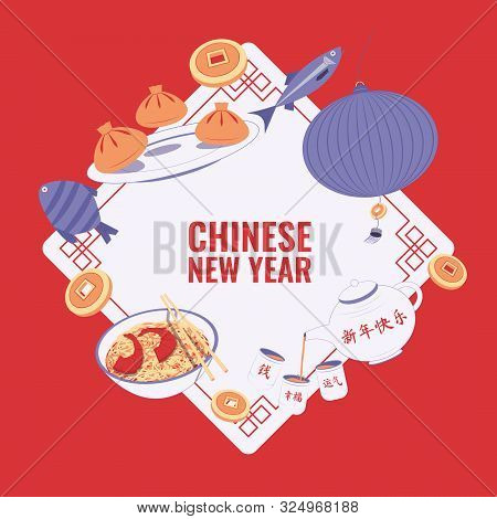 Chinese New Year. Template For Invitation, Poster, Banner. Chinese New Year Festive Dinner.