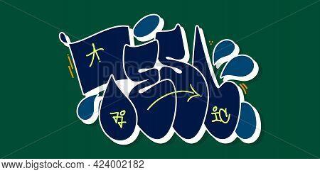 Dark Abstract Urban Graffiti Street Art Word Tesl Lettering Vector
