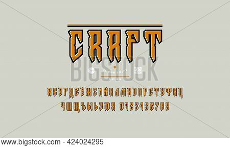 Decorative Cyrillic Sans Serif Font In Viking Style. Letters And Numbers For Logo And Label Design.