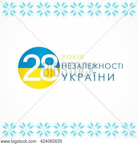 28 June Constitution Day Of Ukraine With Ukrainian Text On Ribbon And Heart. National Holiday In Ukr
