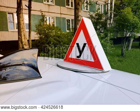 Sign Training Vehicle. Car With A Driving School Sign On The Roof. Driving School Concept, Driving L