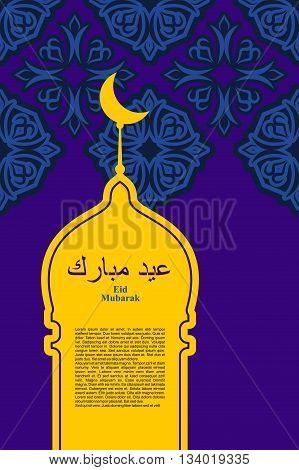 Eid Mubarakr. Holiday Ramadan  Kareem. Islamic Pattern With Mosque. Greeting Card  Text  Islam East
