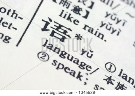 Sprache, geschrieben In der chinesischen