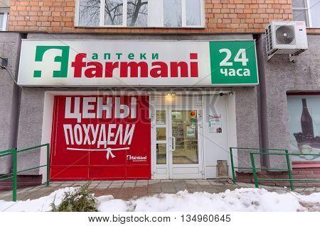 Nizhny Novgorod Russia. - February 23.2016. Log in to the pharmacy Farmani. Nizhny Novgorod. Rusia