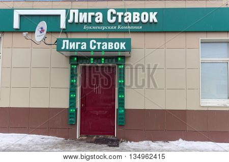 Nizhny Novgorod Russia. - February 23.2016. Bookmakers League Betting company. in the Nizhny Novgorod. Russia
