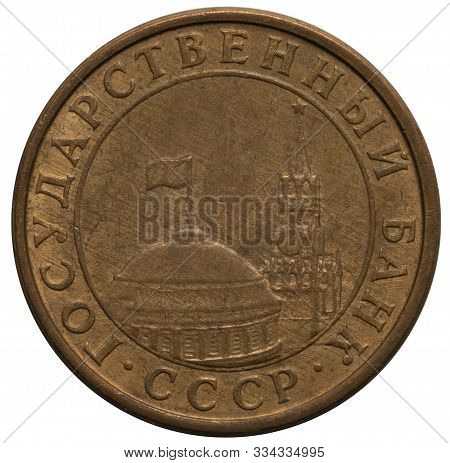 Russian Money. 1991. Coin 10 Kopecks.russian Money. 1991. Coin 10 Kopecks
