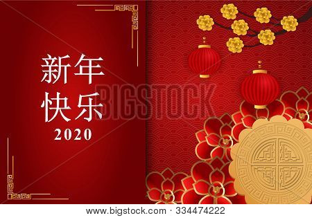 2020 New Year Celebration Background For Cover, Flyer Or Poster With Glitter Elements Chinese. Chine