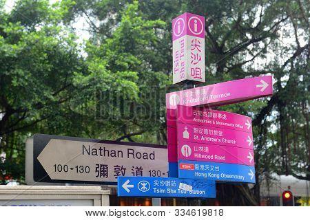 Hong Kong, China - Nov 10, 2015: Tsim Sha Tsui Road Sign On Nathan Road In Kowloon, Hong Kong. Natha