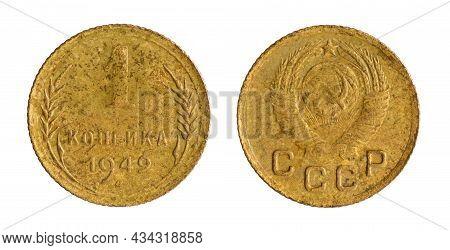 Coin Of The Ussr. 1 Kopeck 1949. Aluminum Bronze