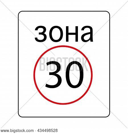 30 Kmh Speed Limit Zone Traffic Sign. Russian Sign. Traffic Laws. Attention Icon. Vector Illustratio