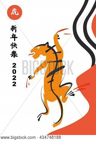 Happy New Year 2022. Chinese New Year. The Year Of Tiger. Celebration Card With Tiger. Chenese Hiero