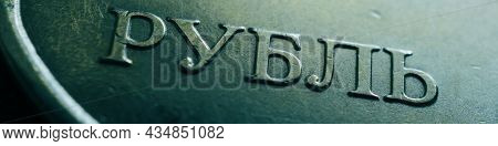 Translation: Ruble. Green Tinted Banner With The Name Of The Russian Currency Close-up. Fragment Of