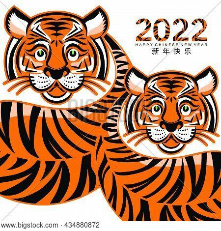 Tiger 2022 902