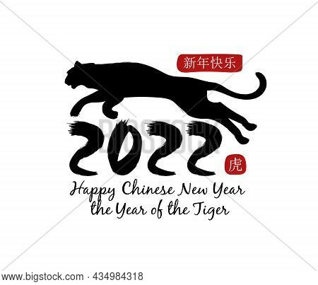 Happy New Year 2022 Year Of Tiger Drawing Tiger Black And White Jumping Over Numbers 2022 For Poster