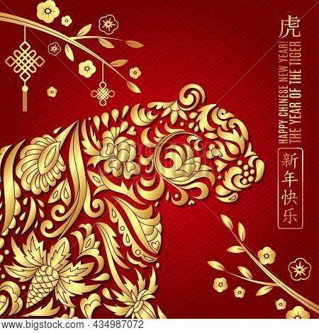 2022 Happy New Year Greeting Card. Year Of The Tiger. Chinese New Year With Hand Drawn Doodles. Vect