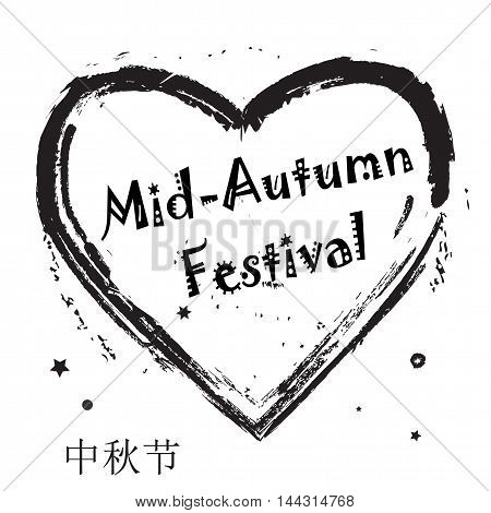Mid autumn festival design with heart and stars. Chinese translate: Mid Autumn Festival. Moon festival background.