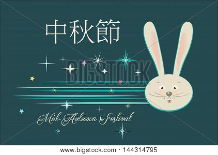 Mid autumn festival design with rabbit and stars. Chinese translate: Mid Autumn Festival. Moon festival background.