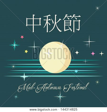 Mid autumn festival design with moon and stars. Chinese translate: Mid Autumn Festival. Moon festival background.