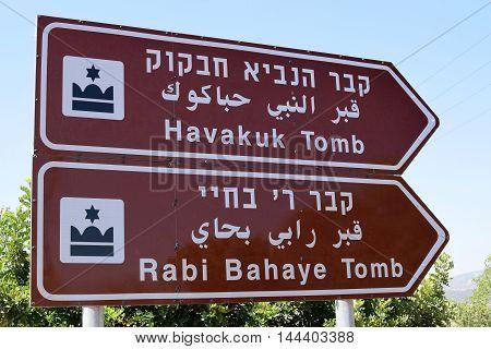 pointer attractions to tombs of Bahya ben Asher ibn Halawa, also known as Rabbeinu Behaye and Havakuk HaNavi, biblical prophet Habbakkuk, author of the Book of Habakkuk, near Kadarim in the Galilee, Israel