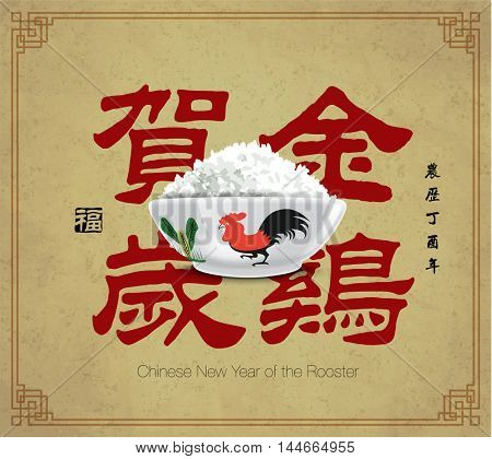 Chinese new year card design with rooster bowl. Chinese Calligraphy Translation: Golden Rooster announce good fortune, Chinese calendar for the year of rooster. stamp: Good Fortune