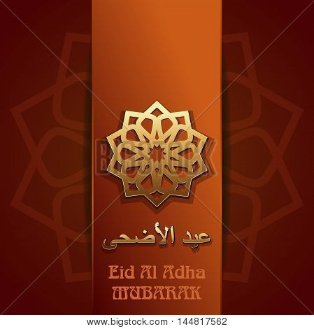 Greeting card for muslim community festival Eid-Ul-Adha celebrations with gold inscription in Arabic - Eid al-Adha inscription in English - Eid Al Adha Mubarak. Vector illustration