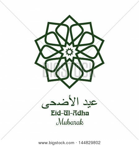 Eid al adha logo design. Traditional Islamic tracery and inscription in Arabic - Eid al-Adha. Eid-Ul-Adha Mubarak. Festival of the Sacrifice. Vector illustration isolated on white background
