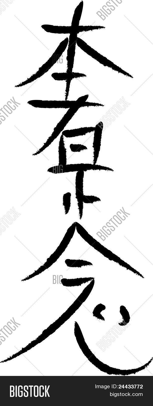 Reiki Symbol Hon Sha Vector Photo Free Trial Bigstock