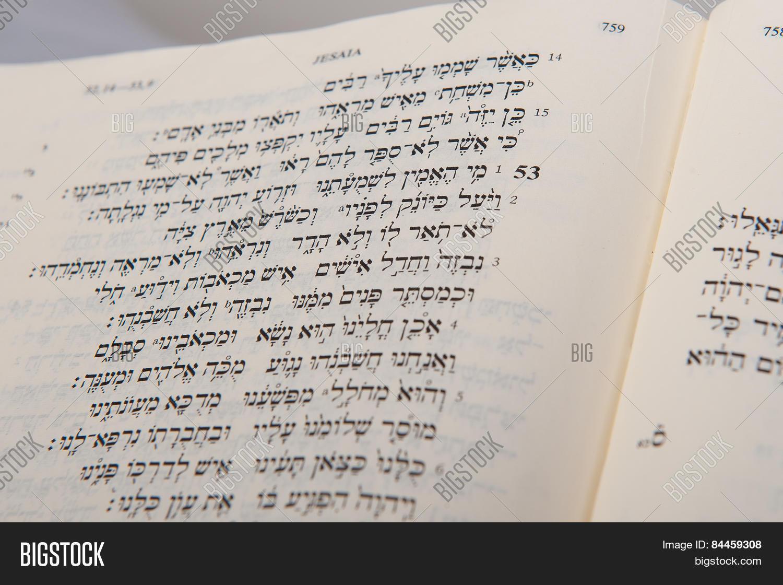 Hebrew Bible Image & Photo (Free Trial) | Bigstock