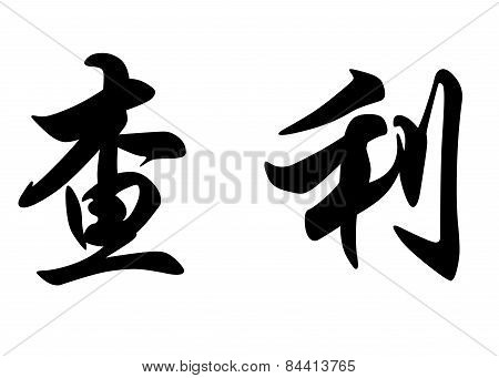English Name Charley Or Charlie Or Charly In Chinese Calligraphy Characters
