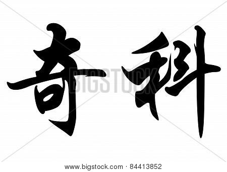 English Name Chico In Chinese Calligraphy Characters