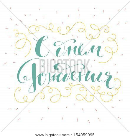 Happy birthday greeting card. Hand written lettering. Russian language. Happy birthday cyrillic calligraphy.