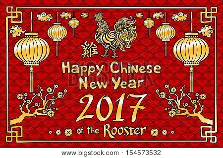 Golden Rooster On Dragon Fish Scales Background. Vector Happy Chinese New Year 2017 Of The Rooster.