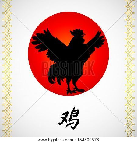 Vector illustration. A vigorous red rooster on a white background. And hieroglyph cock. A symbol of the Chinese new year 2017 according to east calendar. Festive greeting card.