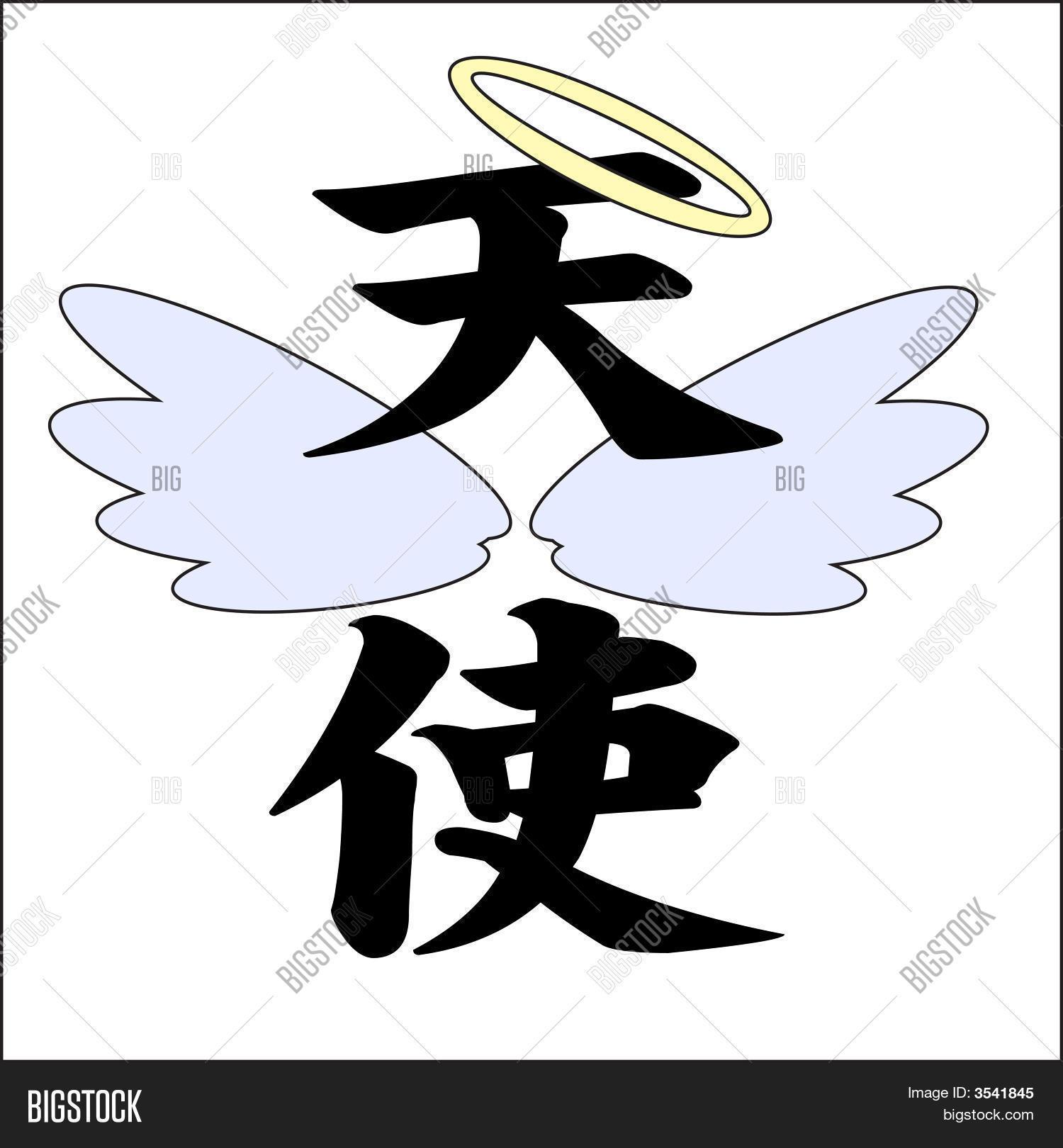 Japanese Kanji Angel Image Photo Free Trial Bigstock