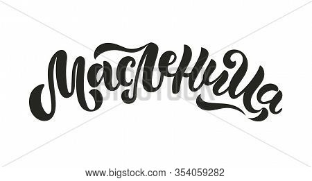 Vector Illustration Of Hand-drawn Lettering For Traditional Russian Spring Festival Maslenitsa Or Sh