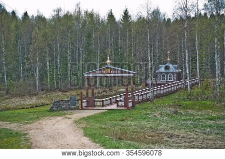 Tver Region, Volga, Russia - May 9, 2014: View Of The Famous Place In Russia At The Entrance Gate To