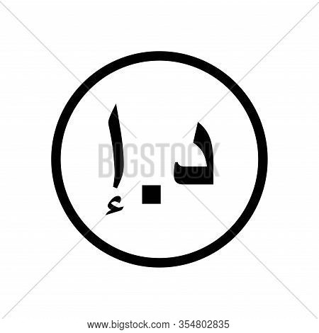 United Arab Emirates, Dirham Coin Monochrome Black And White. Current Currency Symbol.
