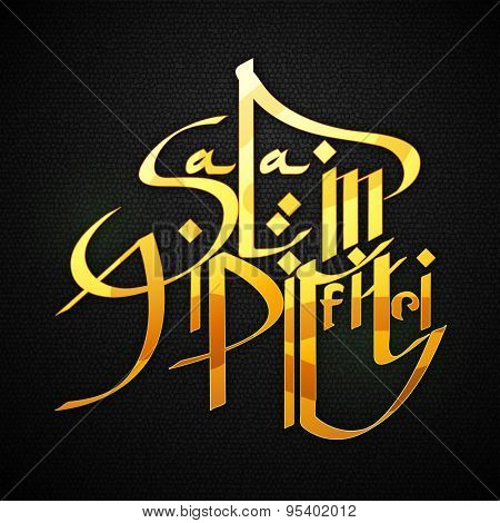 Elegant greeting card design with stylish glowing text Salam Aidilfitri on black background for Muslim community festival, Eid celebration.