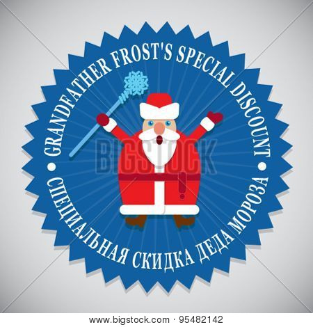 Grandfather Frost's Special Discount, English Russian Seal