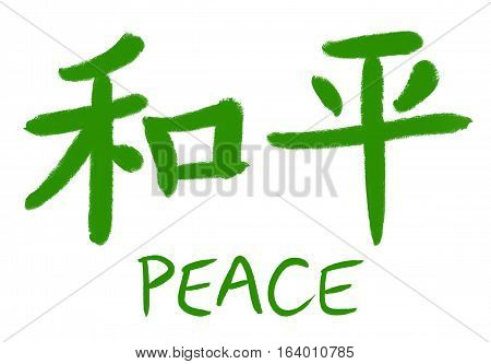 Chinese calligraphy character for