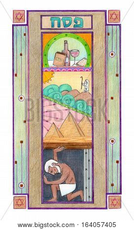 Colorful and decorative illustration for Passover. With the word Passover in Hebrew at the top. Made with colored pencils and markers.