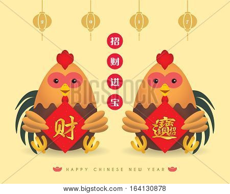 2017 year of chicken greetings of cute cartoon rooster holding chinese new year couplet - wealth and treasure. (translation: May wealth and riches be drawn your way)