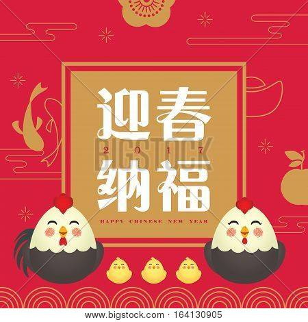 2017 chinese new year greeting card of cartoon chicken and chicks with chinese new year icons. (caption: welcome the spring that bringing happiness and luck)