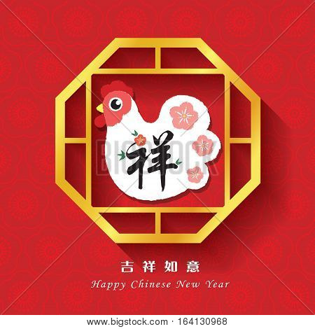 2017 year of rooster. Chinese new year greeting card of hand drawn cute chicken with golden frame & plum flower background. (caption: May you wishes come true and have a propitious year.)