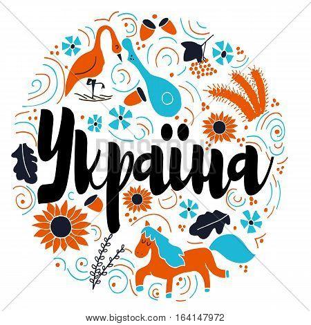 Ukraine Landmark Travel and Journey Infographic Vector Design. Ukraine country design template.  Template for souvenir Greeting Card, cup, t-shirt, notebook. Ukraine text.