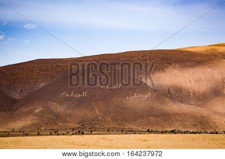 Moroccan National Motto