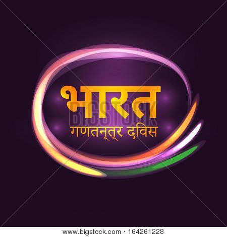 Hindi Inscription means India Republic Day. background with Indian national flag colors. 15th of august design element with glowing light effect