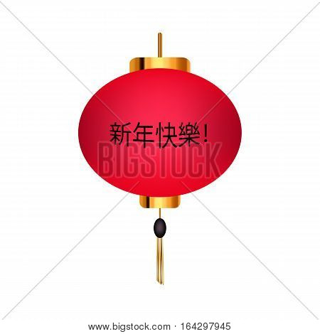 Red Chinese lantern. Chinese New Year. Congratulations hieroglyph. Vector illustration.